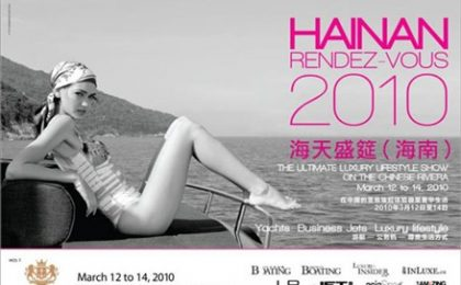 Hainan Rendez-Vous: lusso e lifestyle in Cina